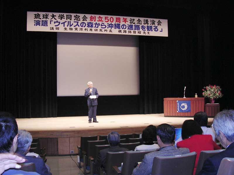 創立50周年記念講演会